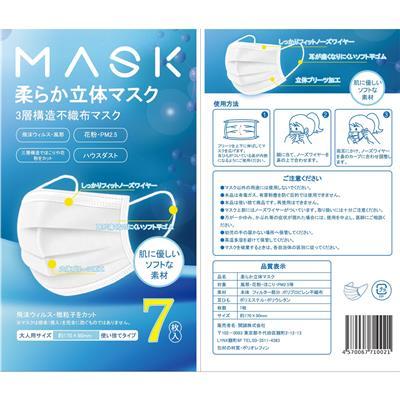 マスク 柔らかい 【楽天市場】2枚入 不織布×ウレタン