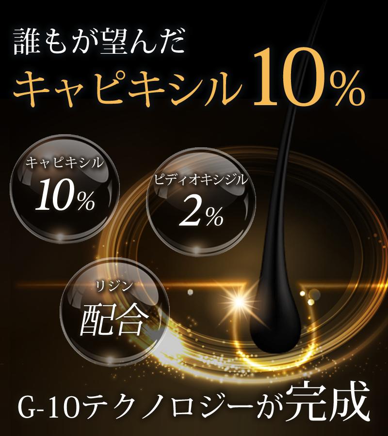 G-10 ヘアーローション キャピキシル10%+リジン