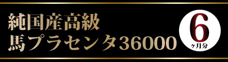 純国産高級馬プラセンタ36000 約6ヵ月分