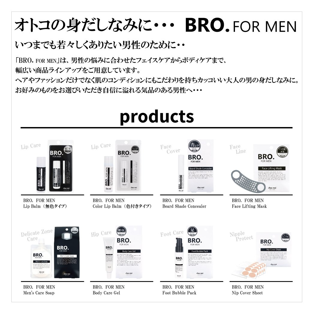 BRO. FOR MEN  Lip Balm 【リップバーム】
