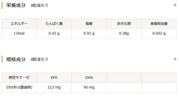 納豆キナーゼ+EPA&DHA
