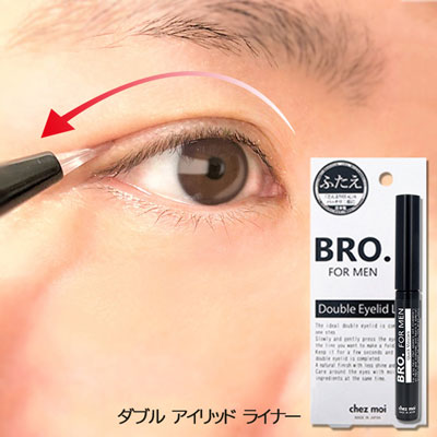 BRO.FOR MEN Double Eyelid Liner (ダブルアイリッドライナー)