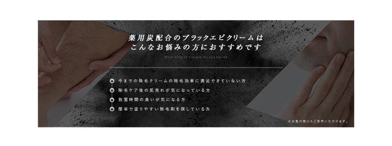 ボディプレックス ブラックエピクリーム(医薬部外品)150g