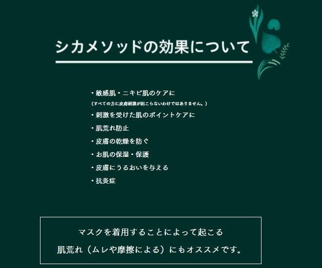 CICA Method CREAM(シカ メソッド クリーム)